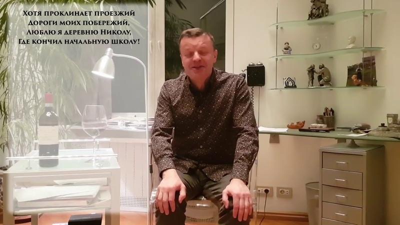 Николай Рубцов Родная деревня стих читает Леонид Геннадьевич Парфёнов