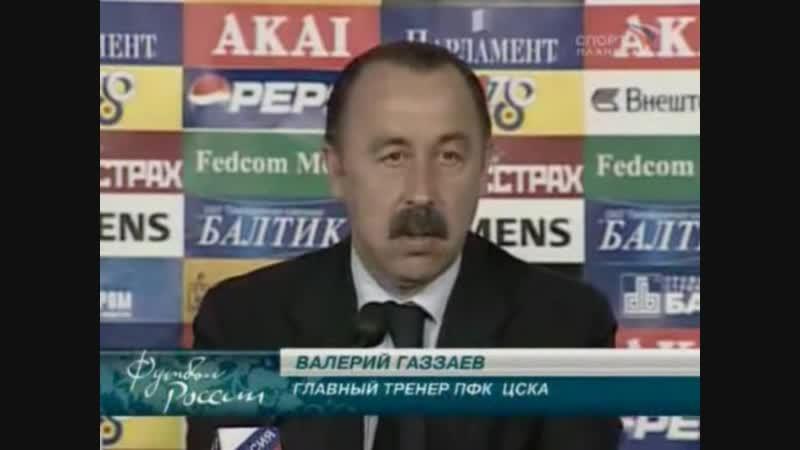 2005.04.18 Футбол России