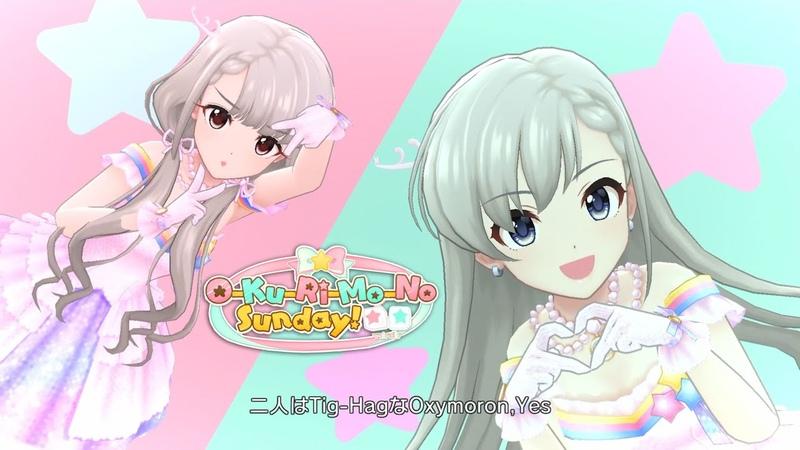 「デレステ」O-Ku-Ri-Mo-No Sunday! (Game ver.) 久川颯、久川凪 (シンデレラドリーム ver)