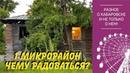 1 микрорайон Ищем чему радоваться Хабаровск