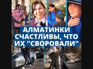 Алматинские девушки были счастливы, что их