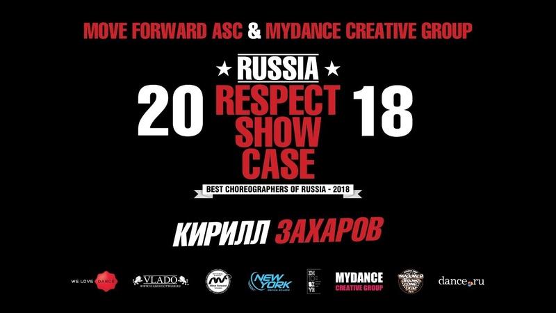 Кирилл Захаров | RUSSIA RESPECT SHOWCASE 2018 [OFFICIAL 4K]