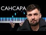 MJ# (Макс Кожевников) кавер на Баста САНСАРА