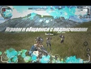Играем в Rules of Survival на ПК 8 Задрали читеры!