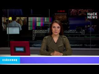 Hack News - Американские новости (Выпуск 159)