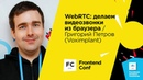 WebRTC делаем видеозвонки из браузера Григорий Петров Voximplant