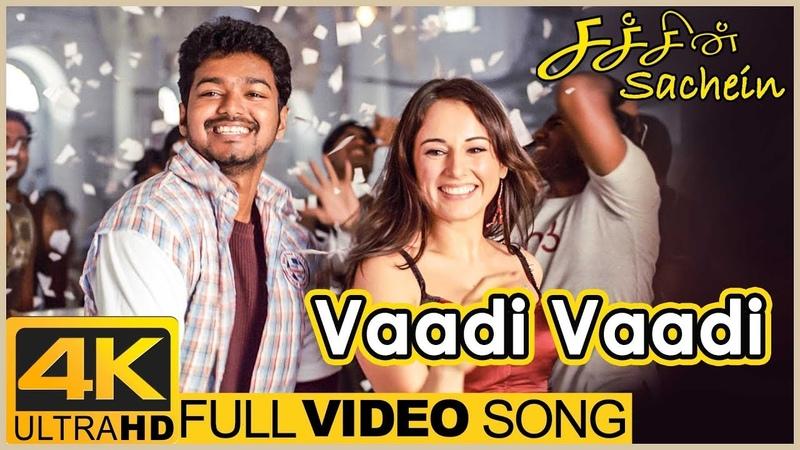 Sachien Tamil Movie Songs Vaadi Vaadi Full Video Song 4K Vijay Genelia DSP Santhanam