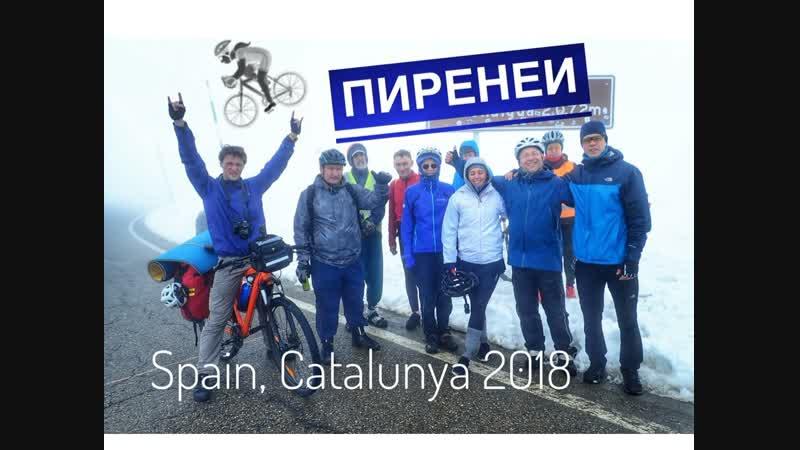 Вело*Пиренеи ( Каталония, Испания)_2018