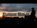 Сыщик Шлык. 2 сезон. 4 серия.