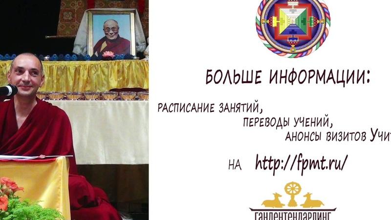 Медитация на Будду Шакьямуни с предварительными практиками. Дост. Оливье Росси. Москва, 2017