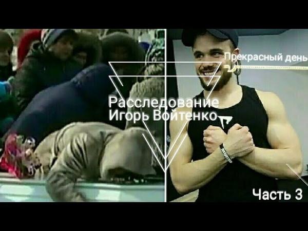 Игорь Войтенко, вся ПРАВДА. Расследование, часть 3: безответственность и плагиат