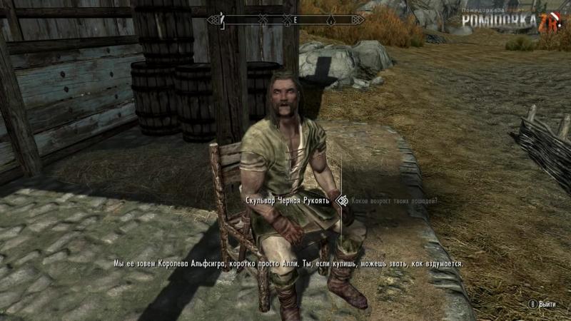 [PomodorkaZR] Путешествие TES: Skyrim: 5 Добро пожаловать в Вайтран