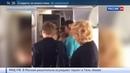 Новости на Россия 24 • Собчак с матом пыталась прорваться в кабину пилота самолета