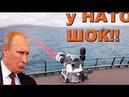 ПУТИНУ показали НОВОЕ ОРУЖИЕ РОССИИ! НАТО в ШОКЕ!