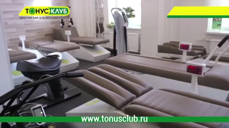 ТОНУС-КЛУБ® - европейская сеть клубов для женщин.