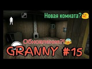 GRANNY#15   Обнова?😨 У бабки новый питомец?😧