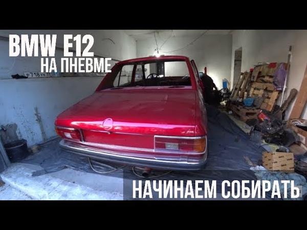 СОБЕРЕМ ОДНУ ИЗ ЛУЧШИХ BMW E12 НА ПНЕВМЕ?/ ПОКАЗЫВАЕМ НИШТЯКИ/ ЗАЕХАЛ В ROWE