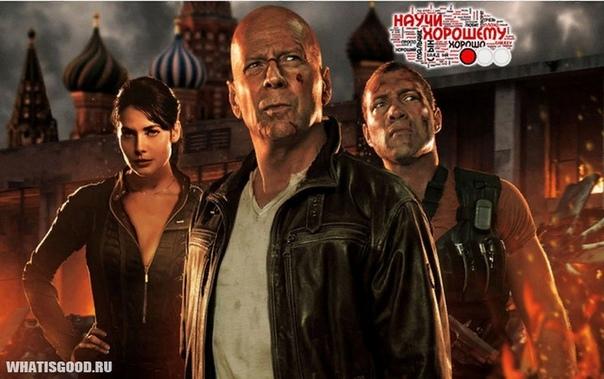 Крепкий орешек 5: Приключения Брюса в Москве