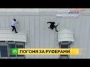 В центре Петербурга руферы спровоцировали охранников на «догонялки» по крыше