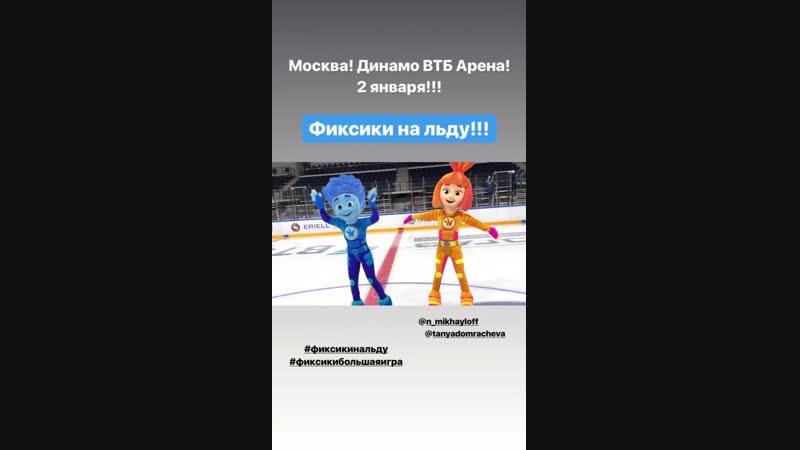 Фиксики 2 января 2019 в Москве