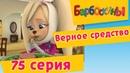 Барбоскины 75 Серия Верное средство мультфильм