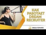 Узнайте, как работает Dream Recruiter
