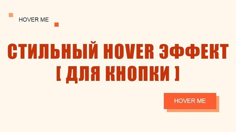 Простой и стильный hover-эффект для кнопки