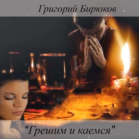 Григорий Бирюков – «Грешим и каемся»
