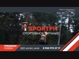 Sportpit (Канск) - спортивное питание