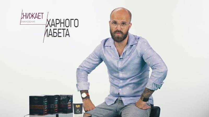 Врач эндокринолог Илья Магеря о Coffee Go
