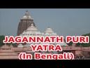 পুরী Tirtha Sthal Jagannath Puri In Bengali জগন্নাথ পুরী । Documentary Ambey Bhakti