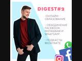 ADX DIGEST#2  Онлайн-образование, объединение Facebook, Instagram и WhatsApp, подкасты ВКонтакте