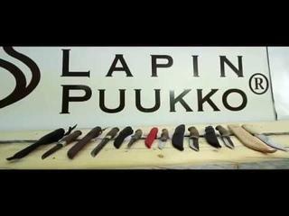 Как делают Финские ножи на мини заводе. Lapin Puukko