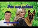 ДУШЕВНАЯ МЕЛОДРАМАЭто моя собакаМЕЛОДРАМЫ РУССКИЕ НОВИНКИ!