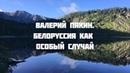 Семинар в Горном Алтае 18-27 июля 2018 г. Валерий Пякин. Белоруссия как особый случай