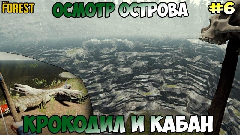ИССЛЕДУЕМ ОСТРОВ! НОВЫЙ ДОМ НА НОВОМ МЕСТЕ! КРОКОДИЛ И КАБАН! - The Forest