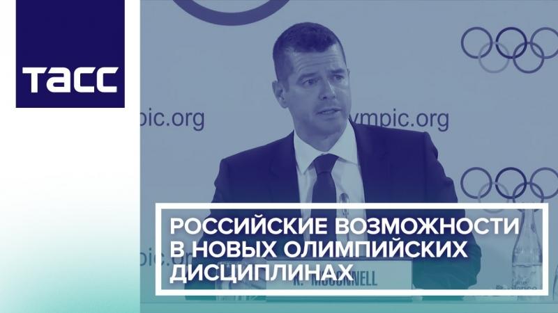 Российские возможности в новых олимпийских дисциплинах