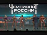 (1) Чемпионат России по бодибилдингу - 2018 _ ЯКОВЛЕВА ЖАННА