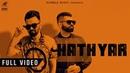 Hathyar (Full Video Song) | Parry Sarpanch | Harj Nagra | Latest Punjabi Song 2019 | Humble Music