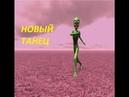 НОВАЯ ВЕРСИЯ! Инопланетянин танцует. Танцующий зелёный человечек!