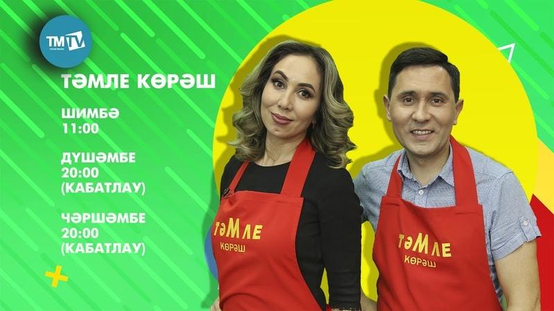 Элвира Хамматова Булат Байрамов Тэмле корэш 01 12 2018