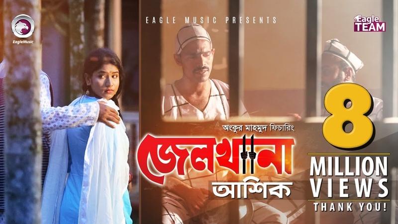 Jailkhana জেলখানা Ankur Mahamud Feat Ashik Bangla New Song 2018 Official Video