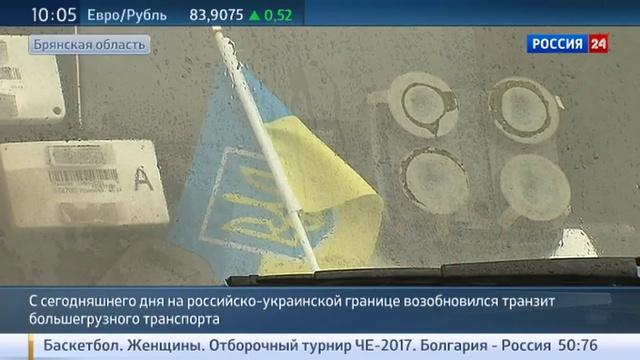 Новости на Россия 24 • На российско-украинской границе возобновился транзит большегрузного транспорта