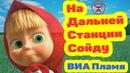 ❤️ Машенька ❤️ поет ❤️ Советский Хит ❤️ На дальней станции сойду ❣️ Мини клипчик