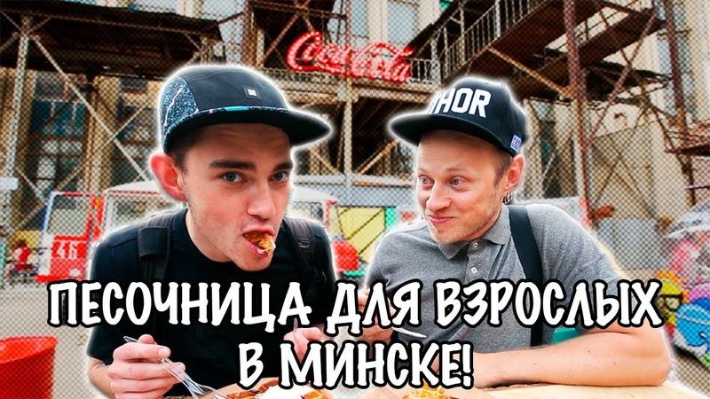 Обзор минского стрит-фуда Песочница (выпуск 1) | Еда улиц