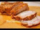 Сочное Мясо в Духовке/Нежнейшая БУЖЕНИНА из Свинины Отличная Замена Колбасе/Вкусный РЕЦЕПТ