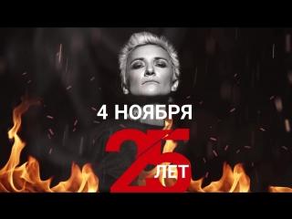 Диана Арбенина. Ночные Снайперы - Концерт в Олимпийском. 4.11.2018
