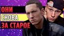 Eminem Оскорбил MGK на Концерте в Австралии