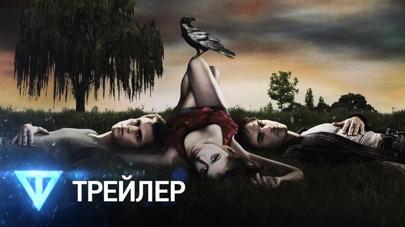 Дневники вампира / The Vampire Diaries – Русский трейлер (1 сезон)