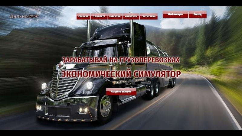 Новый сайт для заработка Bombila-live.ru от создателей Monopolist.